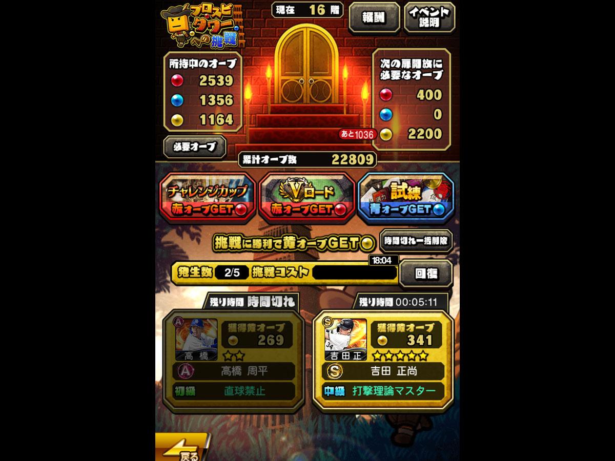 プロ野球スピリッツAプレイ記-0228