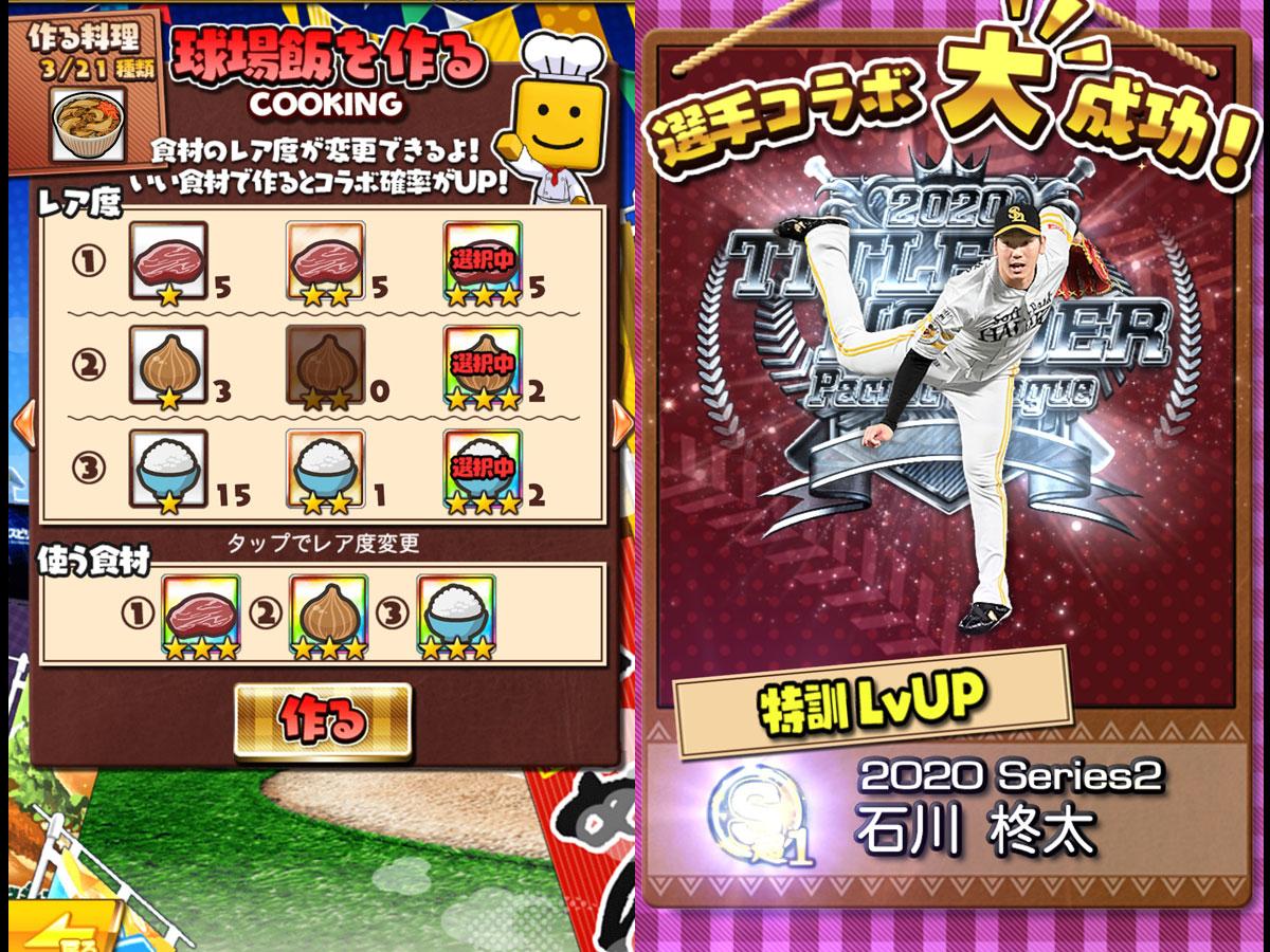 プロ野球スピリッツAプレイ記-0231