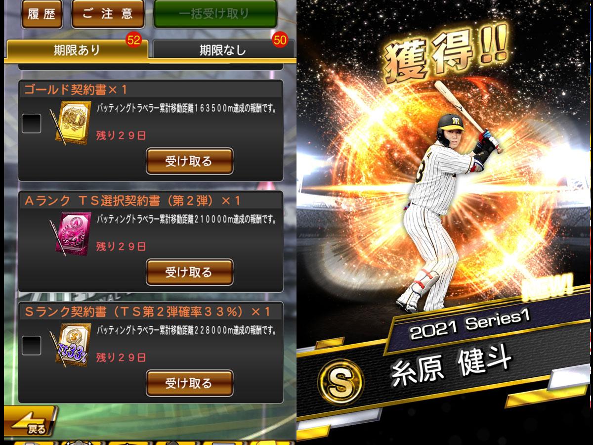 プロ野球スピリッツAプレイ記-0233