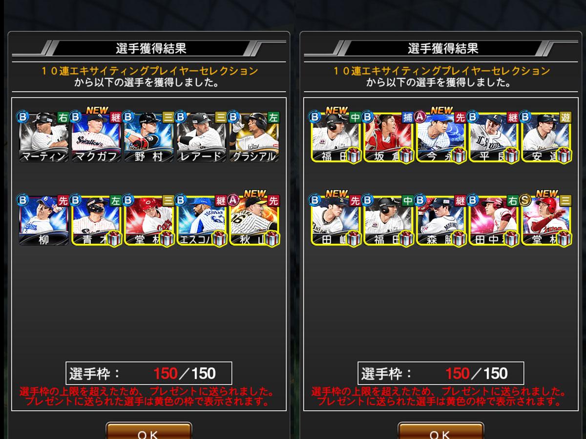 プロ野球スピリッツAプレイ記-0237