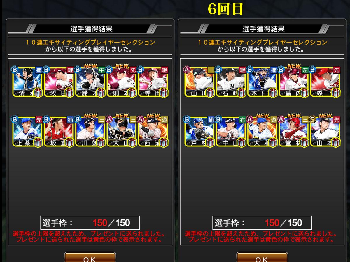 プロ野球スピリッツAプレイ記-0238
