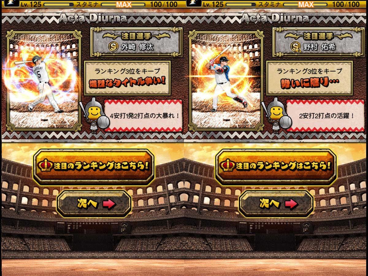 プロ野球スピリッツAプレイ記-0241