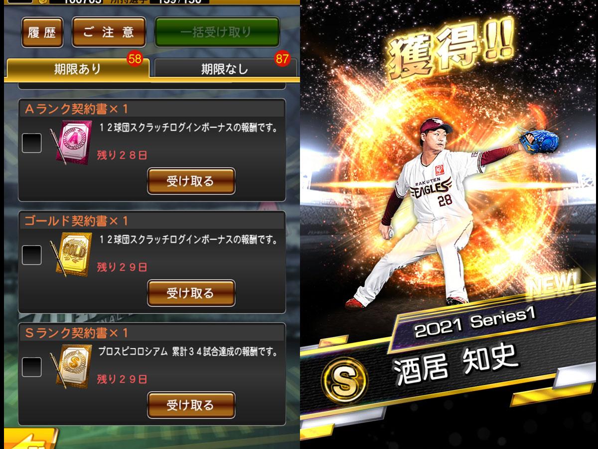 プロ野球スピリッツAプレイ記-0247