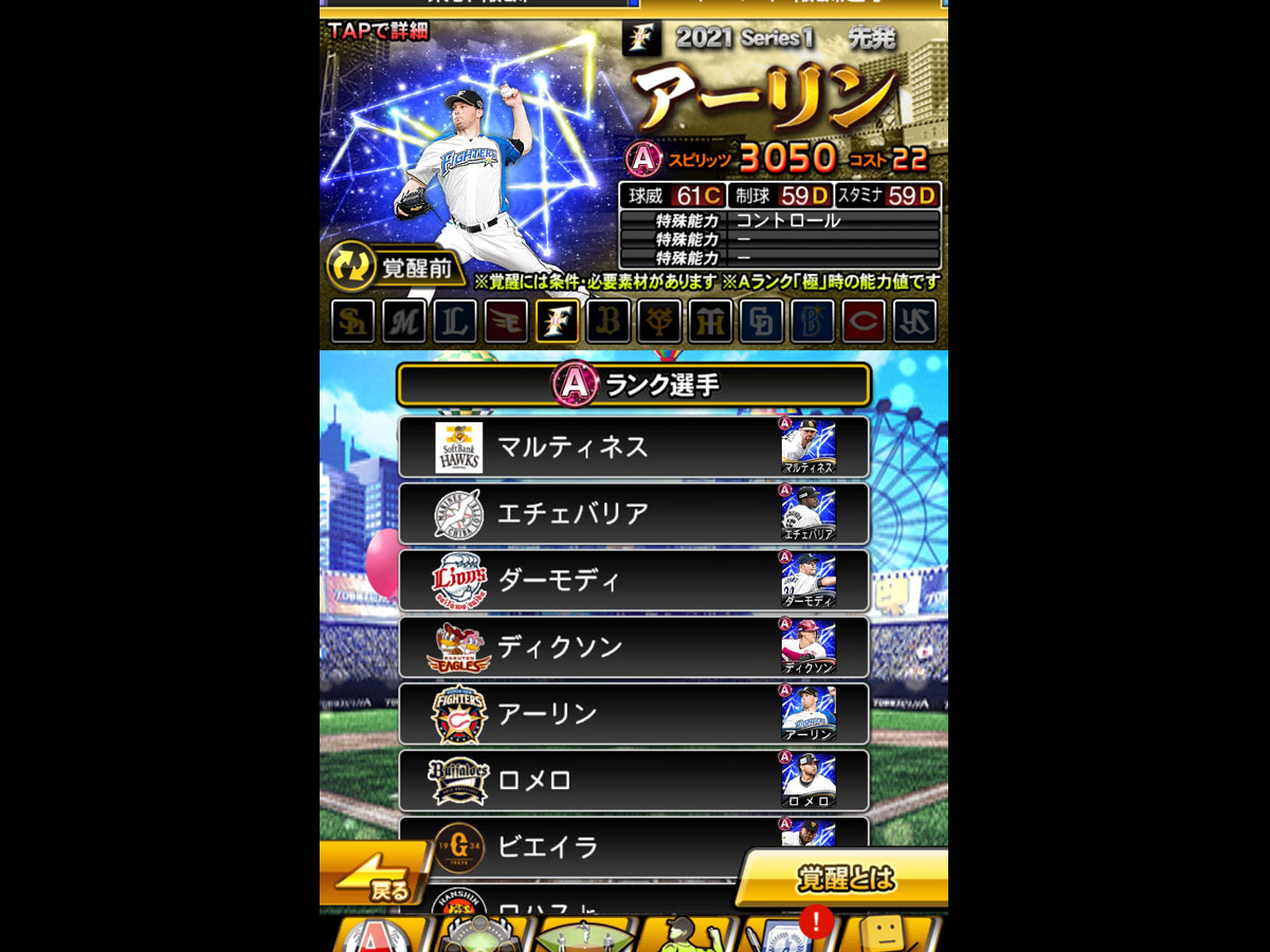 プロ野球スピリッツAプレイ記-0251
