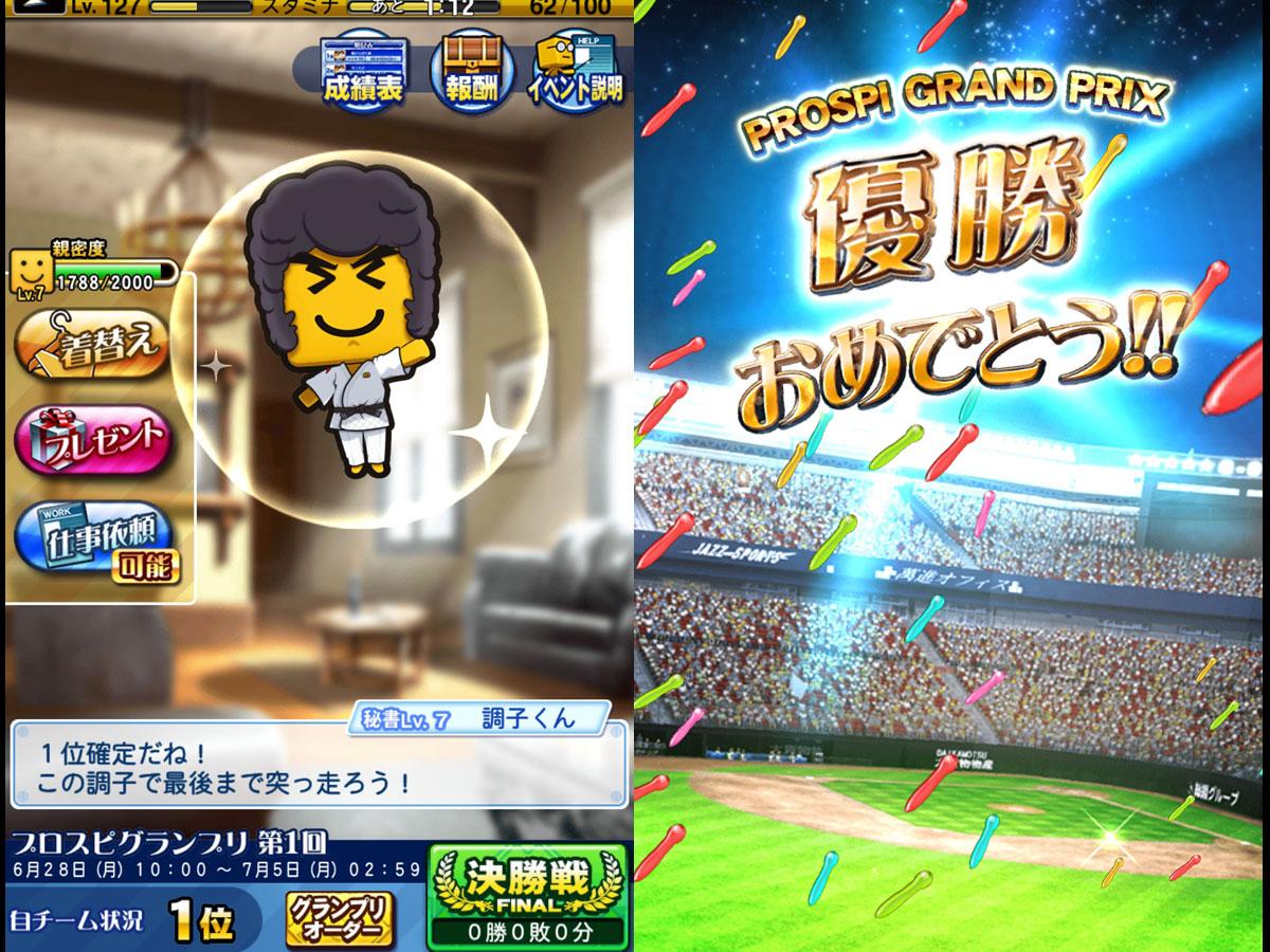 プロ野球スピリッツAプレイ記-0252