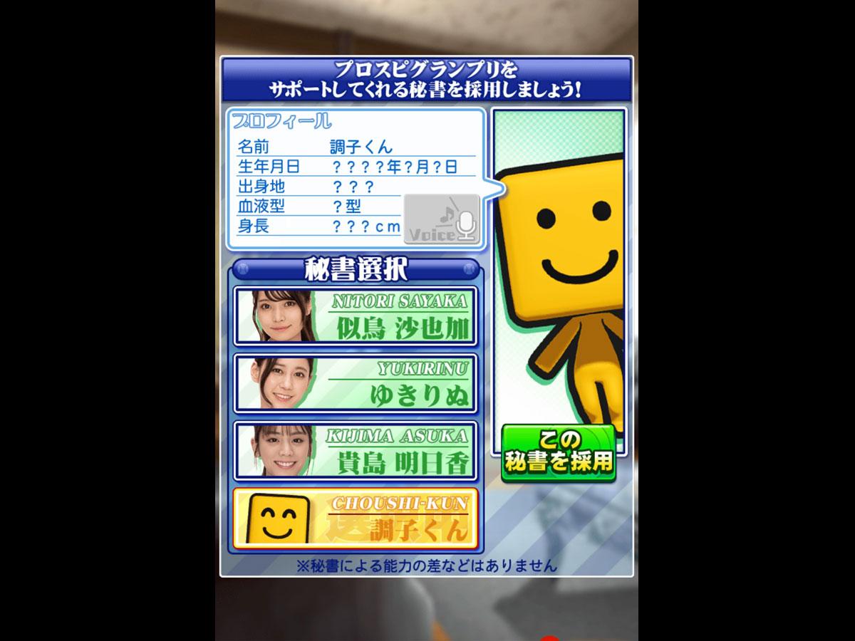 プロ野球スピリッツAプレイ記-0253
