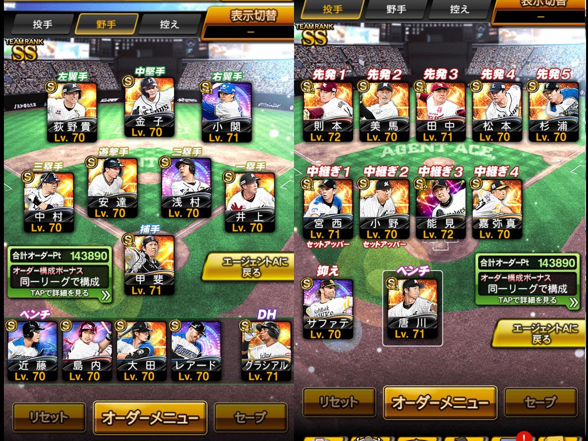 プロ野球スピリッツAプレイ記-0256