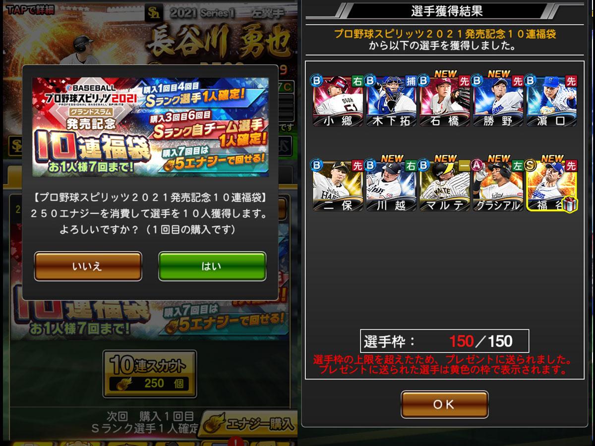 プロ野球スピリッツAプレイ記-0257