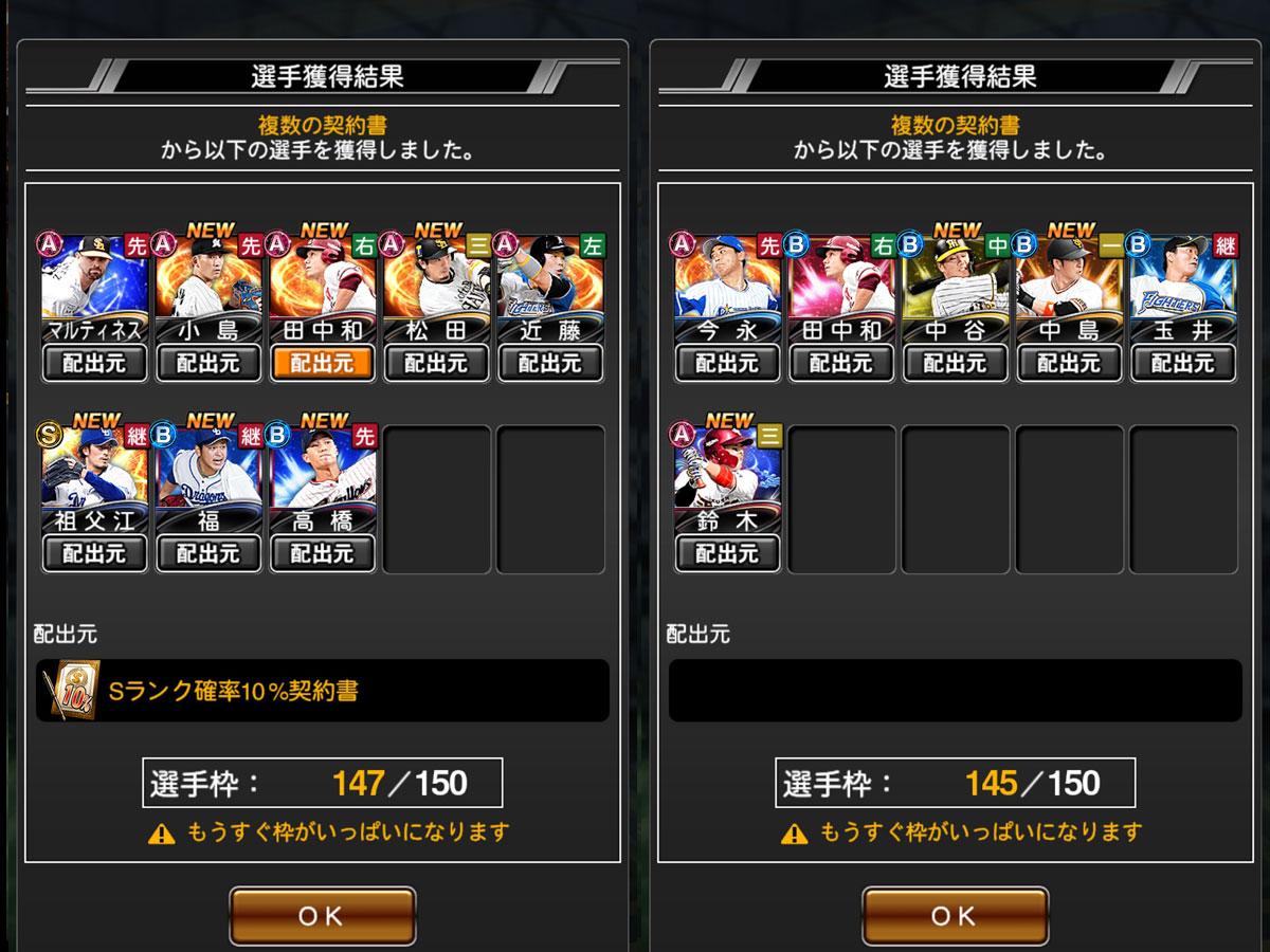 プロ野球スピリッツAプレイ記-0258