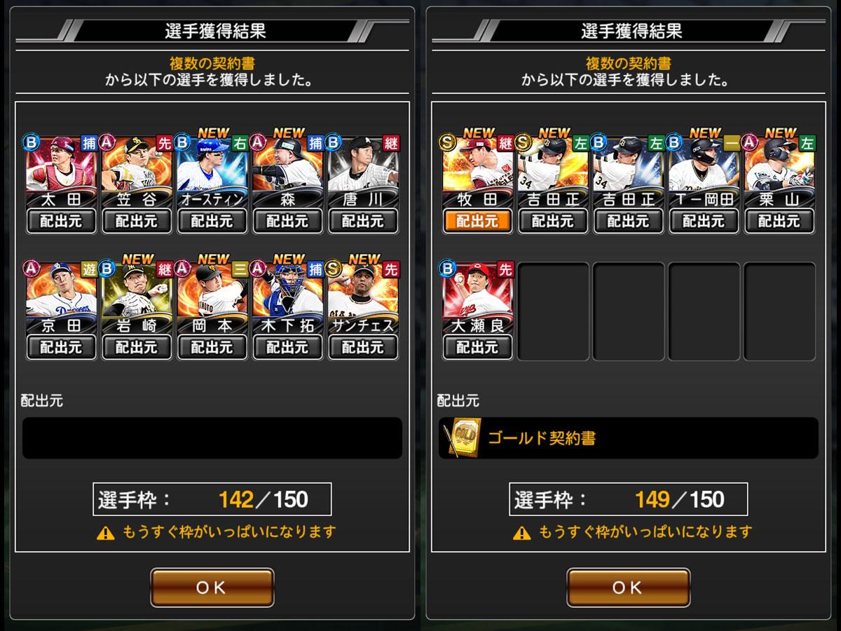 プロ野球スピリッツAプレイ記-0263