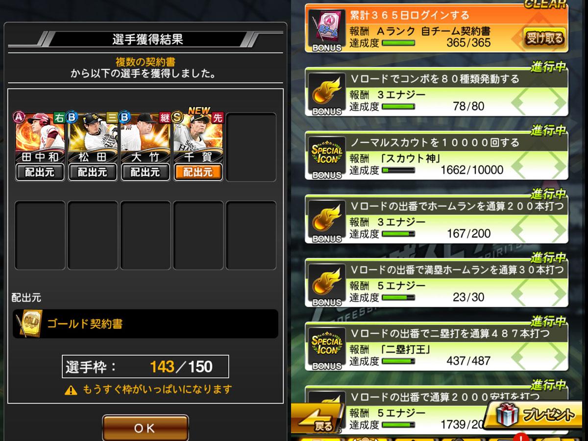 プロ野球スピリッツAプレイ記-0264