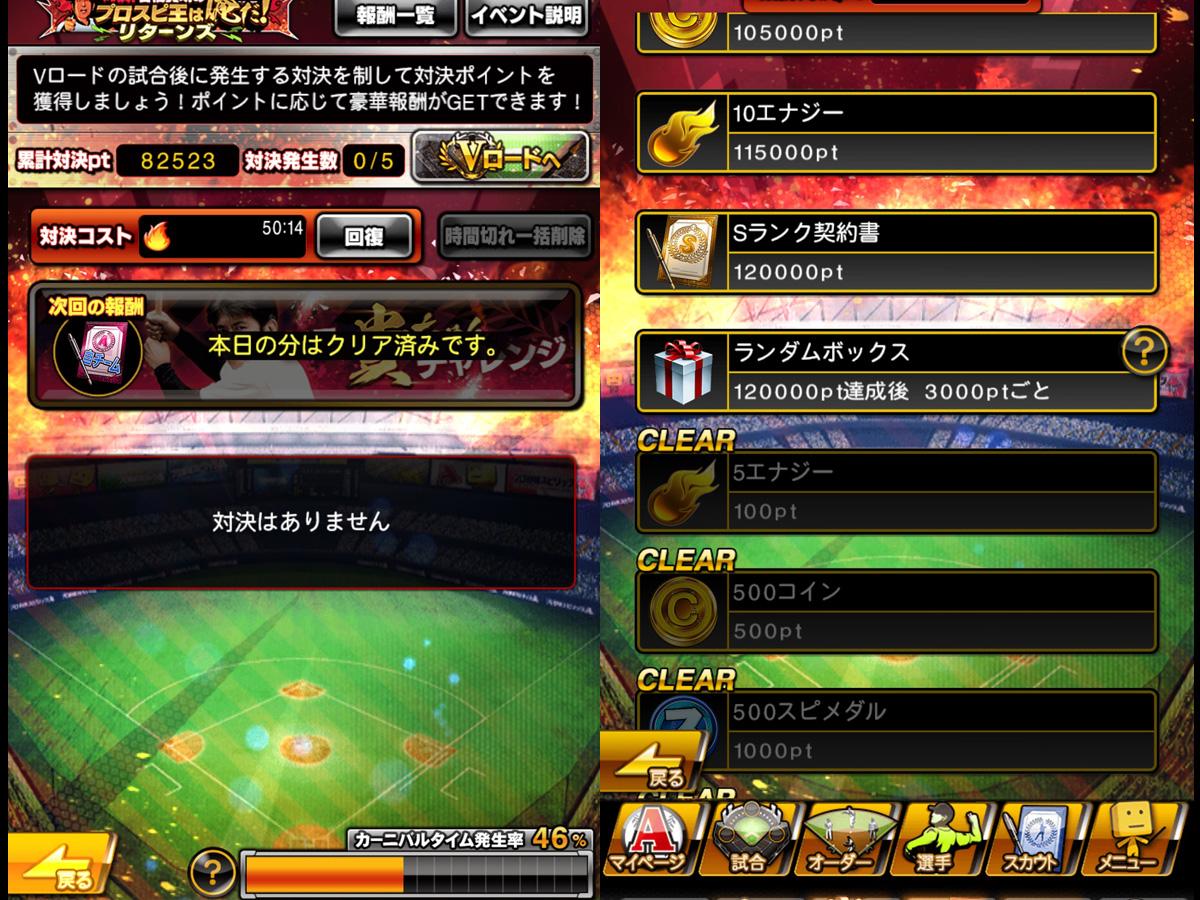 プロ野球スピリッツAプレイ記-0265