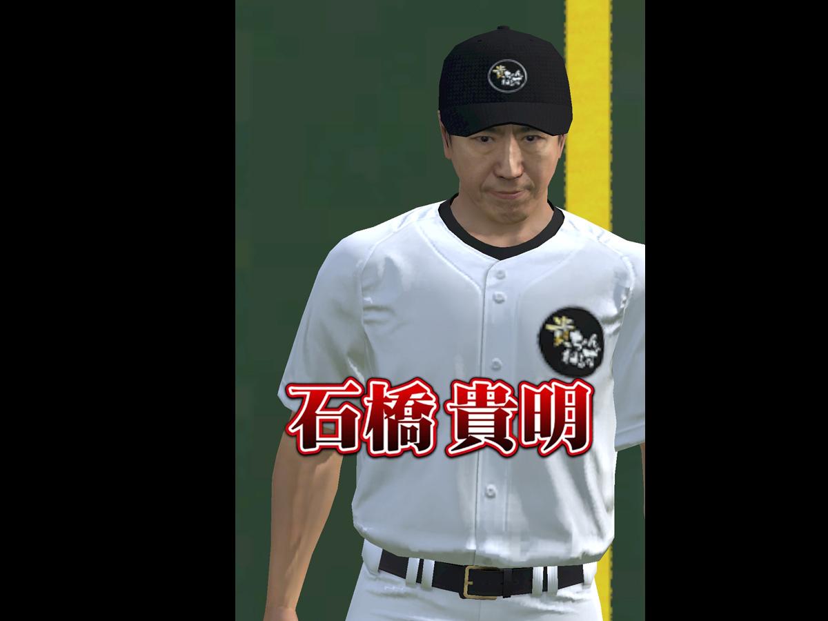 プロ野球スピリッツAプレイ記-0266