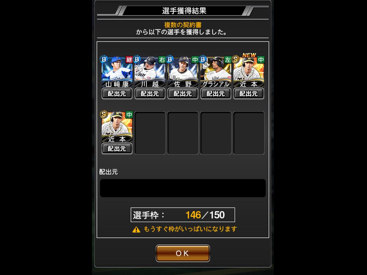 プロ野球スピリッツAプレイ記-0269