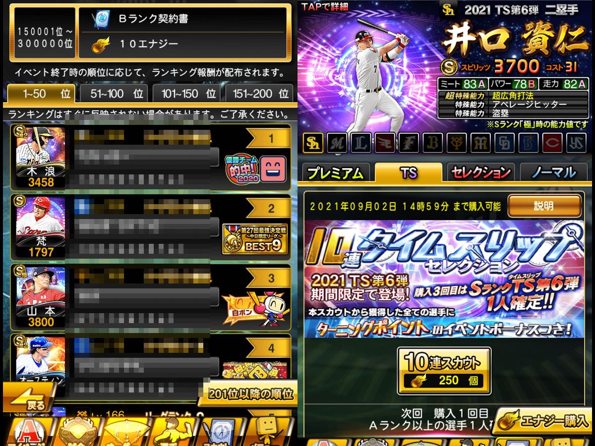 プロ野球スピリッツAプレイ記-0291