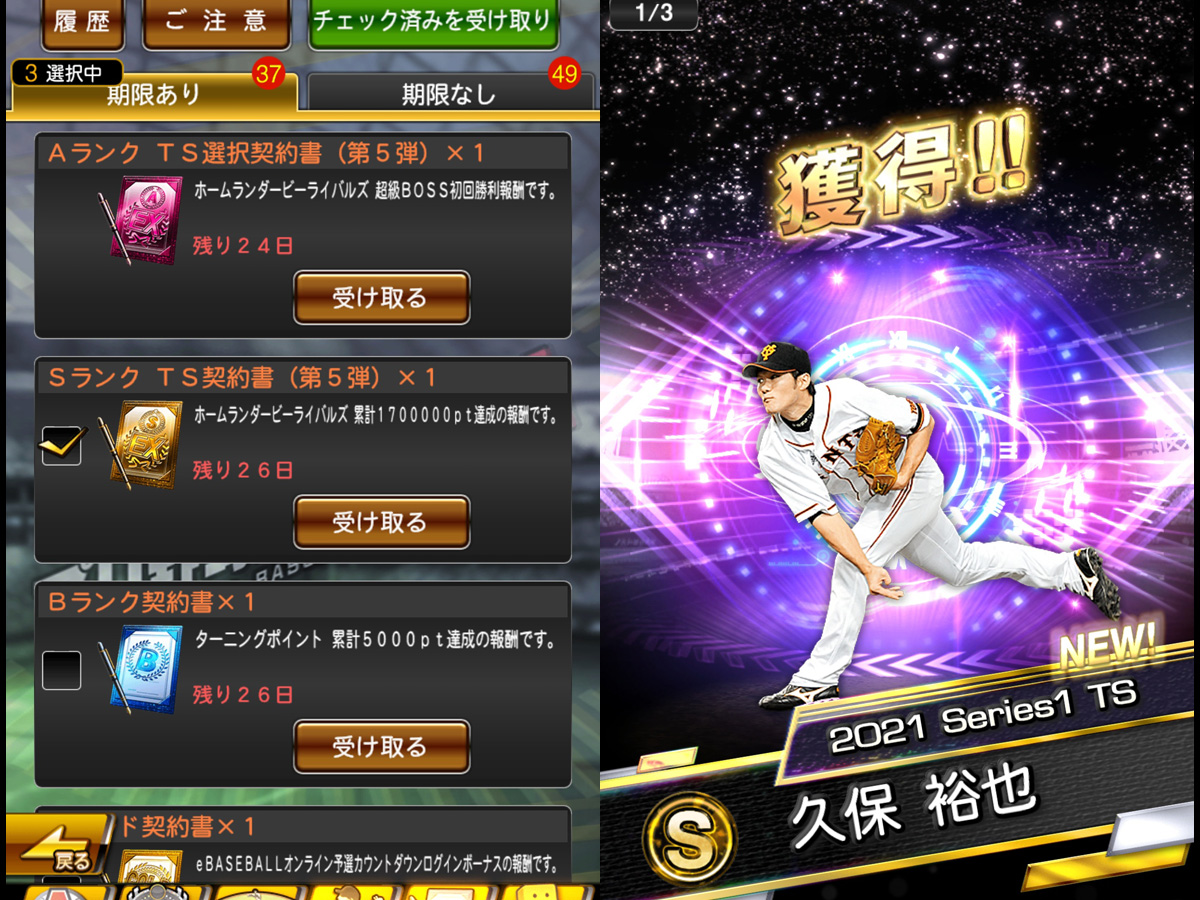 プロ野球スピリッツAプレイ記-0292