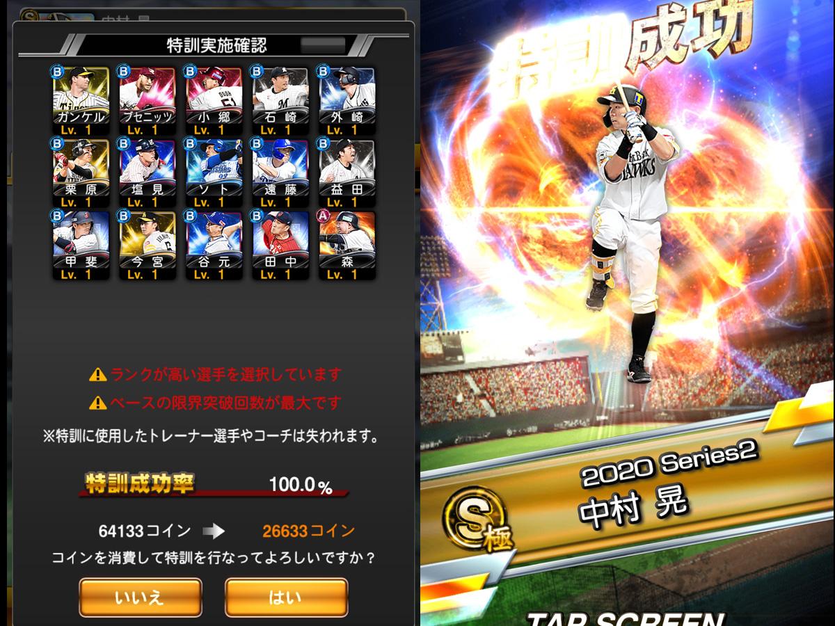 プロ野球スピリッツAプレイ記-0296