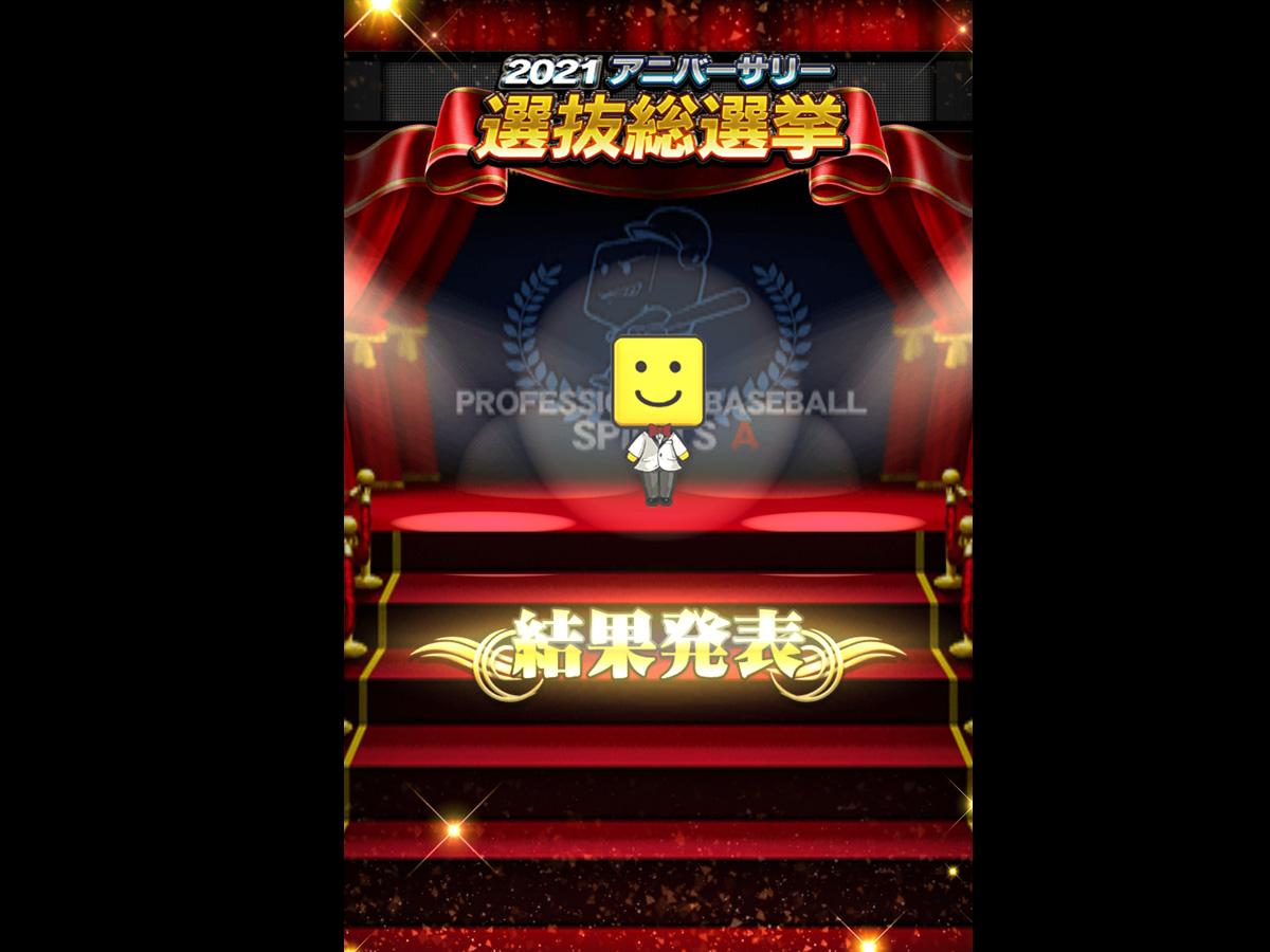 プロ野球スピリッツAプレイ記-0299