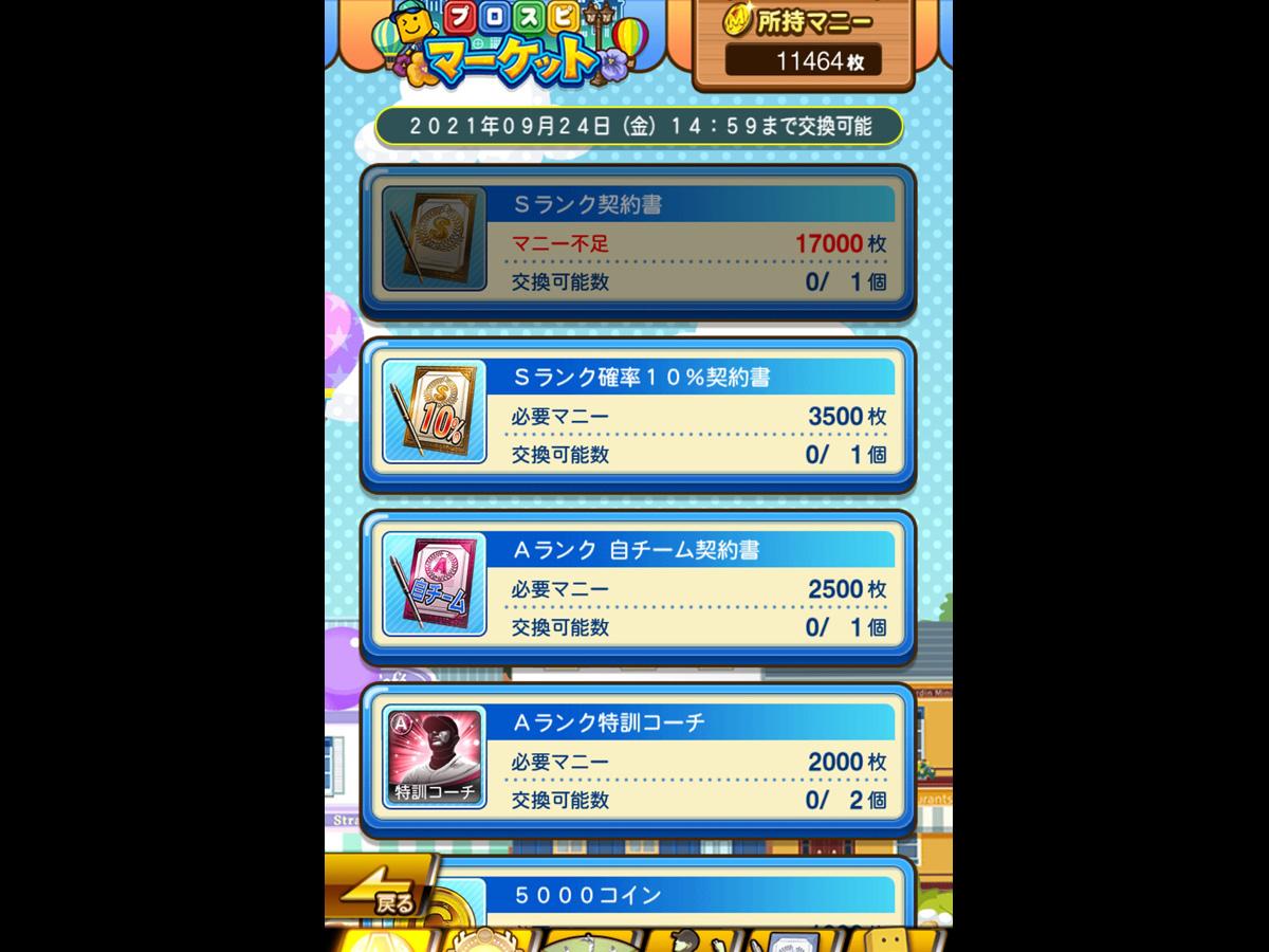 プロ野球スピリッツAプレイ記-0303