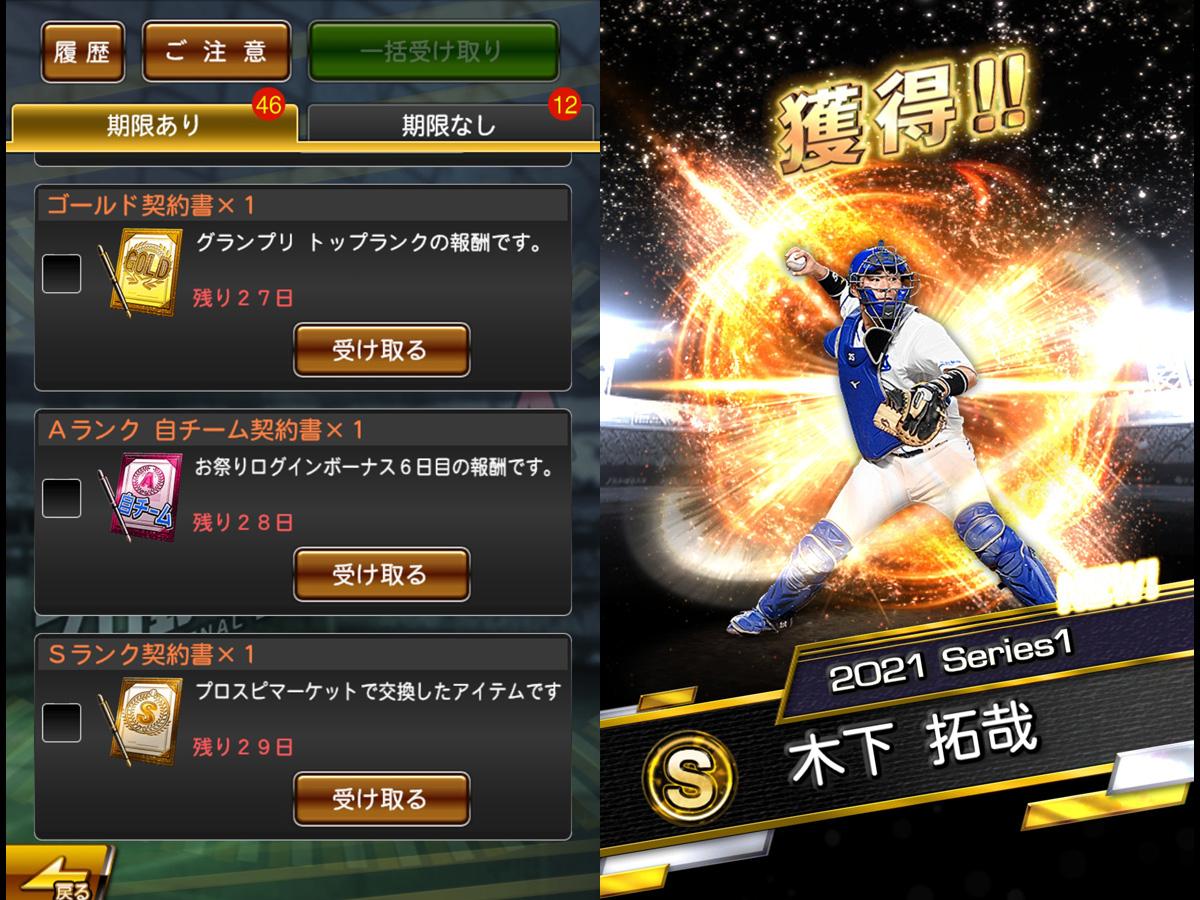 プロ野球スピリッツAプレイ記-0309