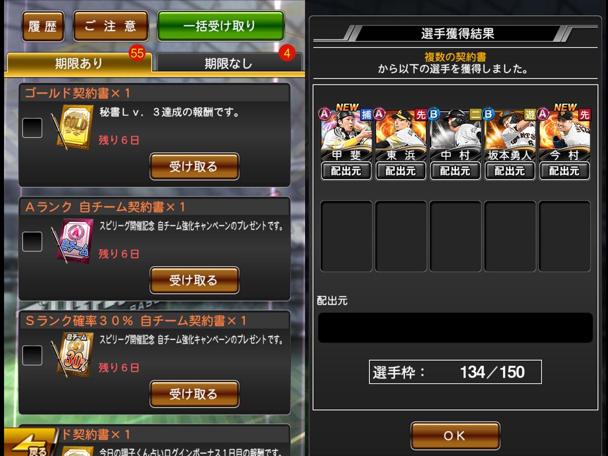 プロ野球スピリッツAプレイ記-0313