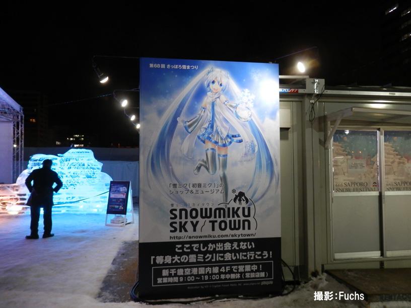 札幌ゆきまつり2017-18
