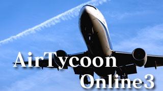 AirTycoon Online 3 (エアタイクーンオンライン3)プレイ記録